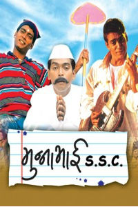 Munnabhai S S C Marathi Movie