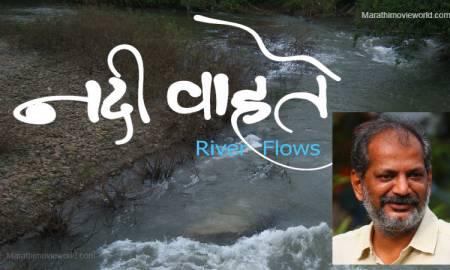 Nadi Vahate Marathi Film