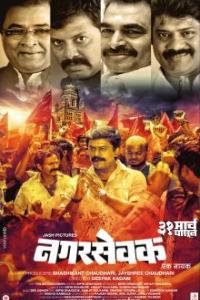 Nagarsevak Ek Nayak Marathi Film