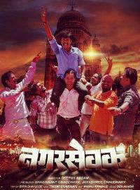 Nagarsevak Marathi Film