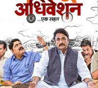 Nagpur Adhiveshan Ek Sahal Marathi Movie Poster