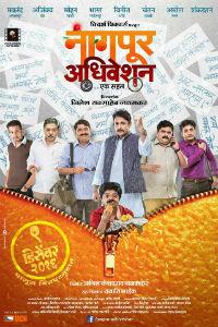 Nagpur Adhiveshan Ek Sahal Film Poster