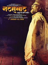 Natasamarat Marathi Film