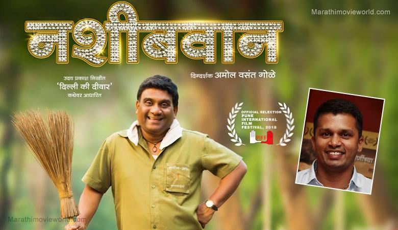 Nashibwan marathi movie