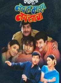 Navra Maza Navsacha Marathi Film Poster