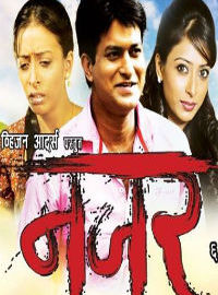 Nazar Marathi Movie Poster