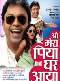 O Mera Piya Ghar Aaya Marathi Play Poster
