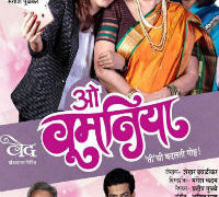 O Womaniya Marathi Play Poster
