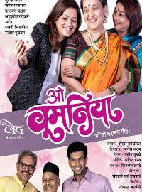 O Womaniya Marathi Play Poster