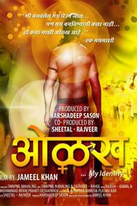 Olakh My Identity Marathi Movie Poster