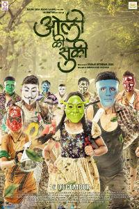 Oli Ki Suki Marathi Movie Poster