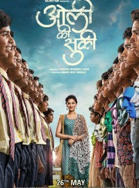 Oli Ki Suki Marathi Film Poster