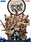 Onduty 24 Tass Marathi Movie