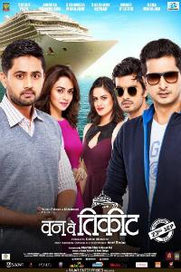 One Way Ticket Marathi Film Poster
