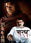 Paaradh Marathi Movie