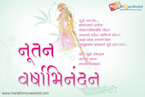 Hindu nav varsh gudi padwa greeting cards marathi greeting m4hsunfo
