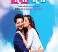 Paisa Paisa Marathi Film Poster