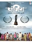 Pangira Marathi Movie