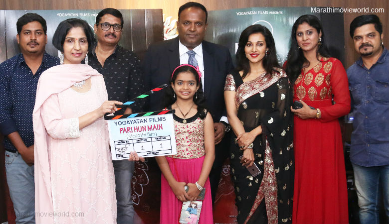 Pari Hun Main Marathi Film