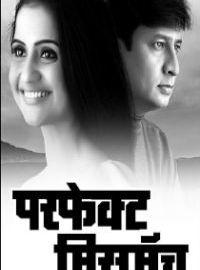 perfect-mismatch-marathi-natak