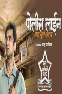 police-line-marathi-movie-poster