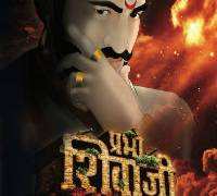 Prabho Shivaji Raja Marathi Movie Poster