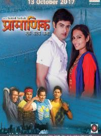 Pramanik Ek Satya Katha Marathi Film