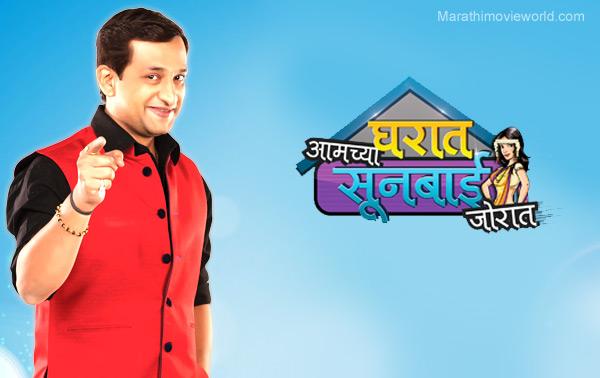 Aamachya Gharat Sunbai Jorat, Serial