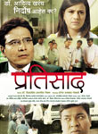 Pratisaad Marathi Movie