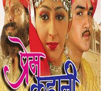 Prem Kahani Marathi Movie