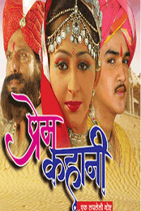 Prem Kahani Marathi Movie