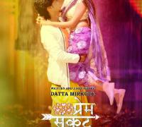Prem Sankat Marathi Film Poster