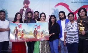 Marathi movie 'Prema'