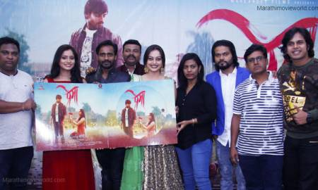 Marathi movie 'Prema'