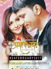 Premay Namah Marathi Film