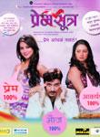 Premsutra Marathi Movie