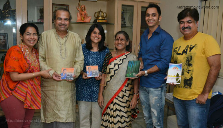 Ushachya Ovya Marathi Album