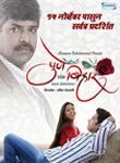 Pune Via Bihar Poster