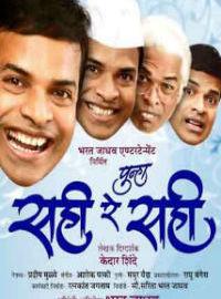 punha-sahi-re-sahi-marathi-natak