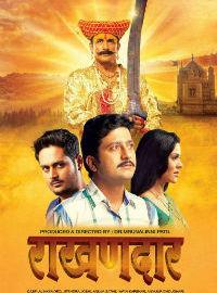 Raakhandaar Marathi Film Poster
