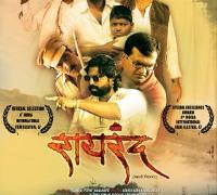 Rairand Marathi Movie Poster