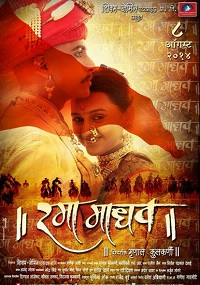 Rama Madhav Poster