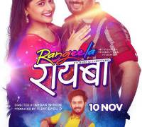 Rangeela Rayabaa Marathi movie Poster