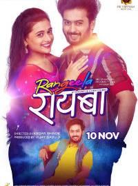 Rangeela Rayabaa Marathi movie Poster