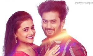 Marathi movie 'Rangeela Rayabaa'