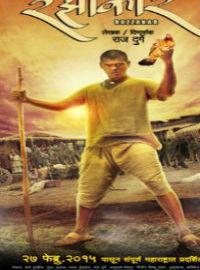 Razzakar Marathi Movie Poster