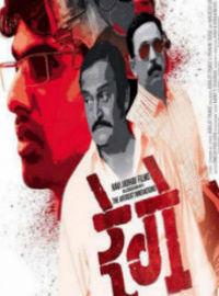 Rege Marathi Film Poster