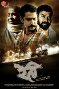 Reti Marathi Film
