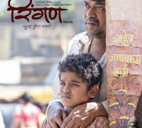 Ringan The Quest Marathi Film Poster