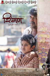 Ringan The Quest Marathi Film Poster